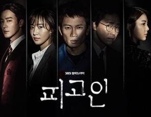 SBS 월화드라마 피고인