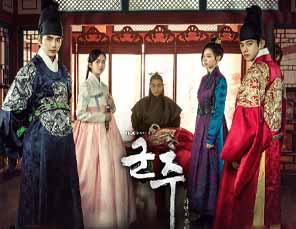 MBC 수목드라마 군주