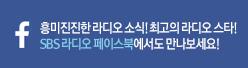 흥미진진한 라디오 소식! 최고의 라디오 스타! SBS 라디오 페이스북에서도 만나보세요!