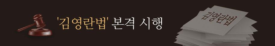 '김영란법' 본격 시행