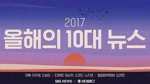 2017년 10대뉴스