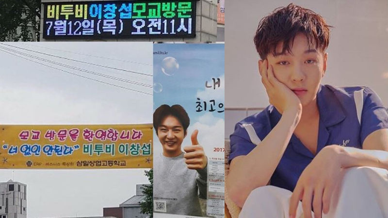 기사 대표 이미지:[SBS Star] BTOB Lee Changsub Receives a Special Welcome from His High School