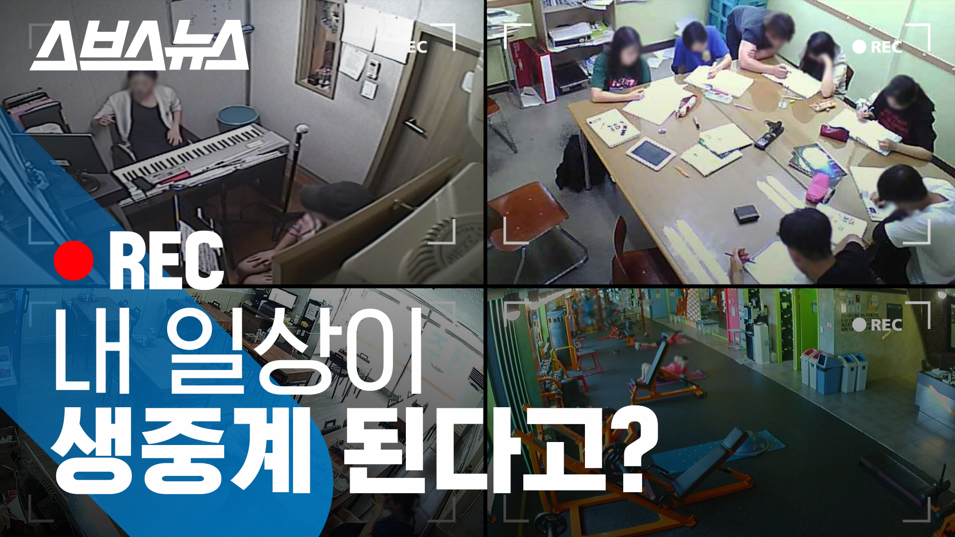 Sites that relay hundreds of Korean surveillance cameras 24