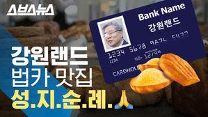 ♥강원랜드 전 사장 PICK♥ 서래마을 맛집 투어