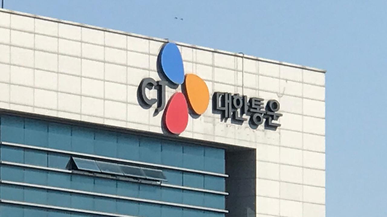CJ Korea Express Logistics Center is also dead     Stop