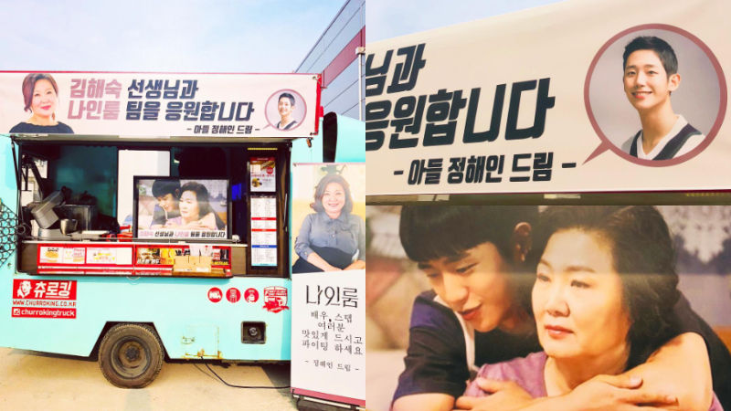 "기사 대표 이미지:[SBS Star] ""From. Your Son"" Jung Hae In Kindly Sends a Snack Truck to Kim Hae-sook"
