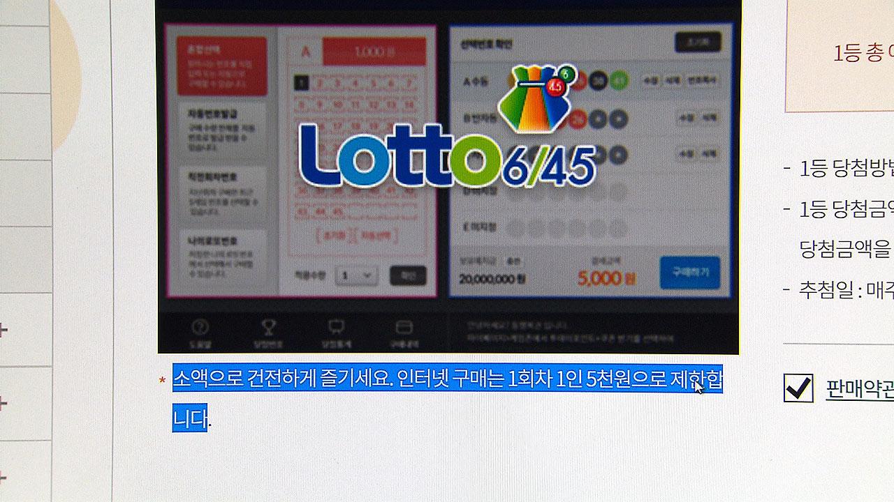 365 lotto