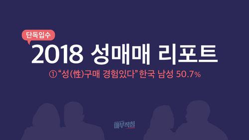 2018 성매매 리포트 ① 세계 6위 성매매 시장…한국 남성 절반 성매매 경험 有