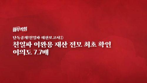 단독공개! 친일파 재산보고서① 친일파 이완용 재산 전모 최초 확인…여의도 7.7배