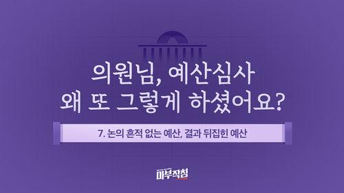 ⑦ 논의 흔적 없는 예산·결과 뒤집힌 예산