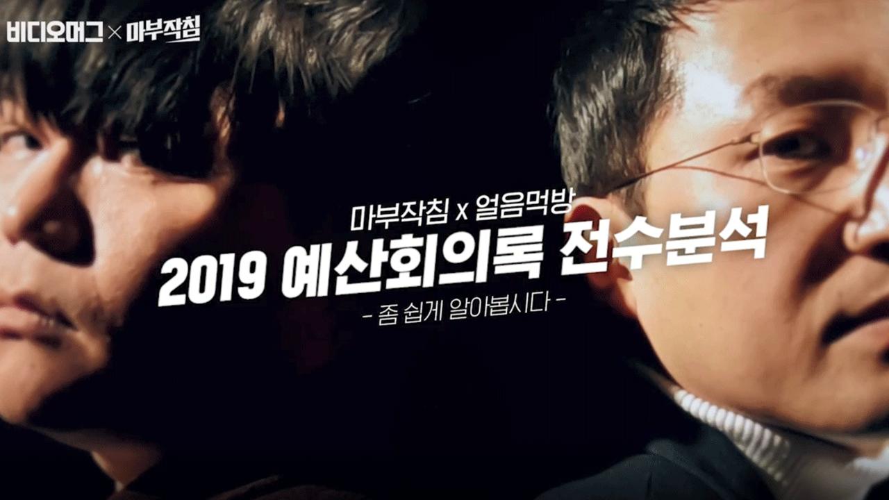 국회 예산 심사 회의록 5400장 뒤지실?! 뒤진 후기 씹어봅니다