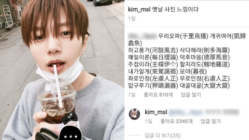 기사 대표 이미지:[SBS Star] INFINITE L Replies to a Fans Hilarious Comment on His Social Media Account