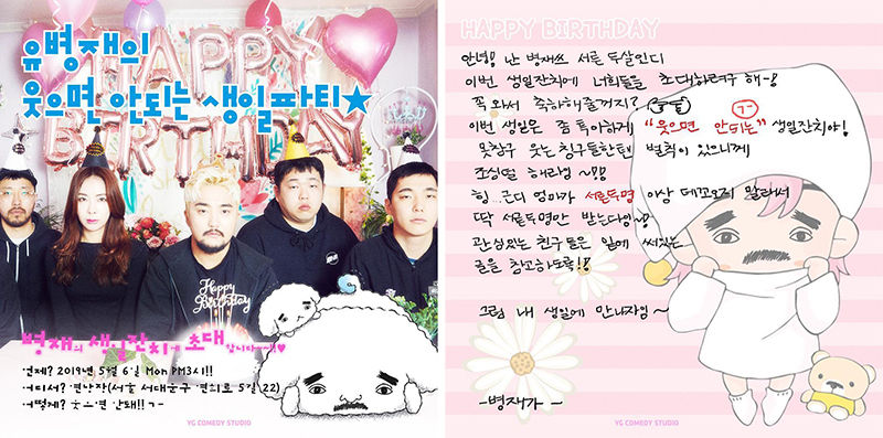 Earlier Last Month Yoo Byeong Jae Revealed His Birthday Party Invitation Through Instagram