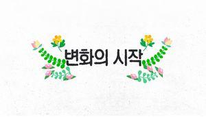 엄마, 나 서울 가야 해? 내 고향에 살고 싶은데 막막한 아이들