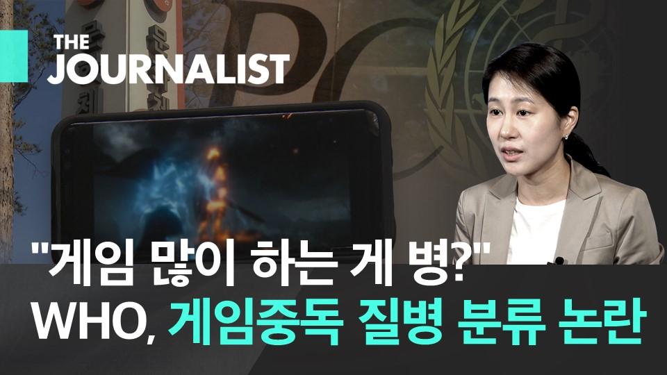 대한민국 뒤흔든 '카톡방 보도'…강경윤 기자의 취재기