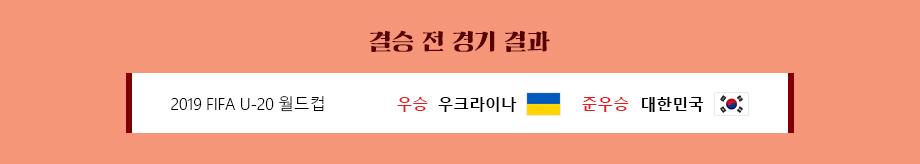 6월 16일(일) AM 01:00 대한민국 vs 우크라이나 결승전