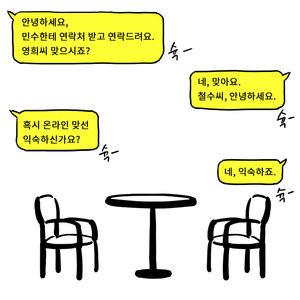 테이블 3화