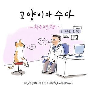 고양이와 수다 1화