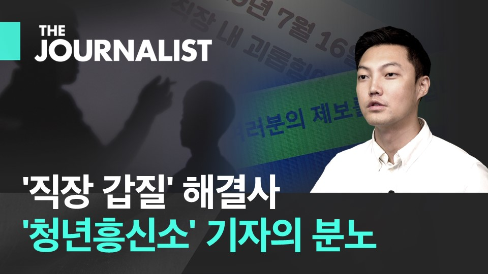 떼인 '꿈' 받아드려요…'직장 갑질' 해결사 기자의 분노