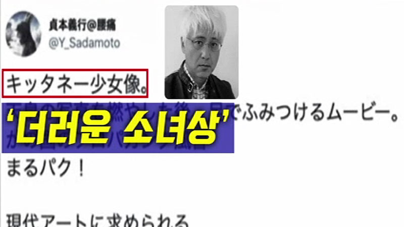 Japanese Evangelion Director And Girl Despise Korean Fan Mock Teller Report