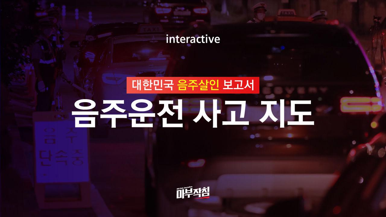 대한민국 음주운전 사고 지도
