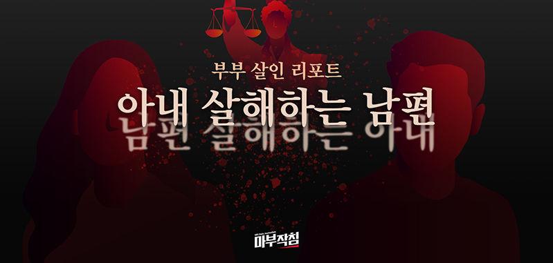 시민판사 불법촬영 범죄를 판결하다