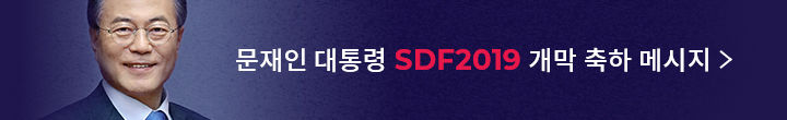 SDF2019 개막 축하 메시지
