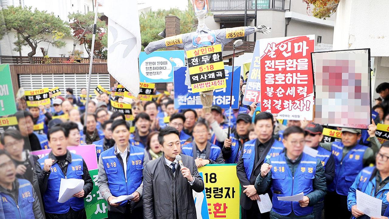 전두환 자택 앞 시위