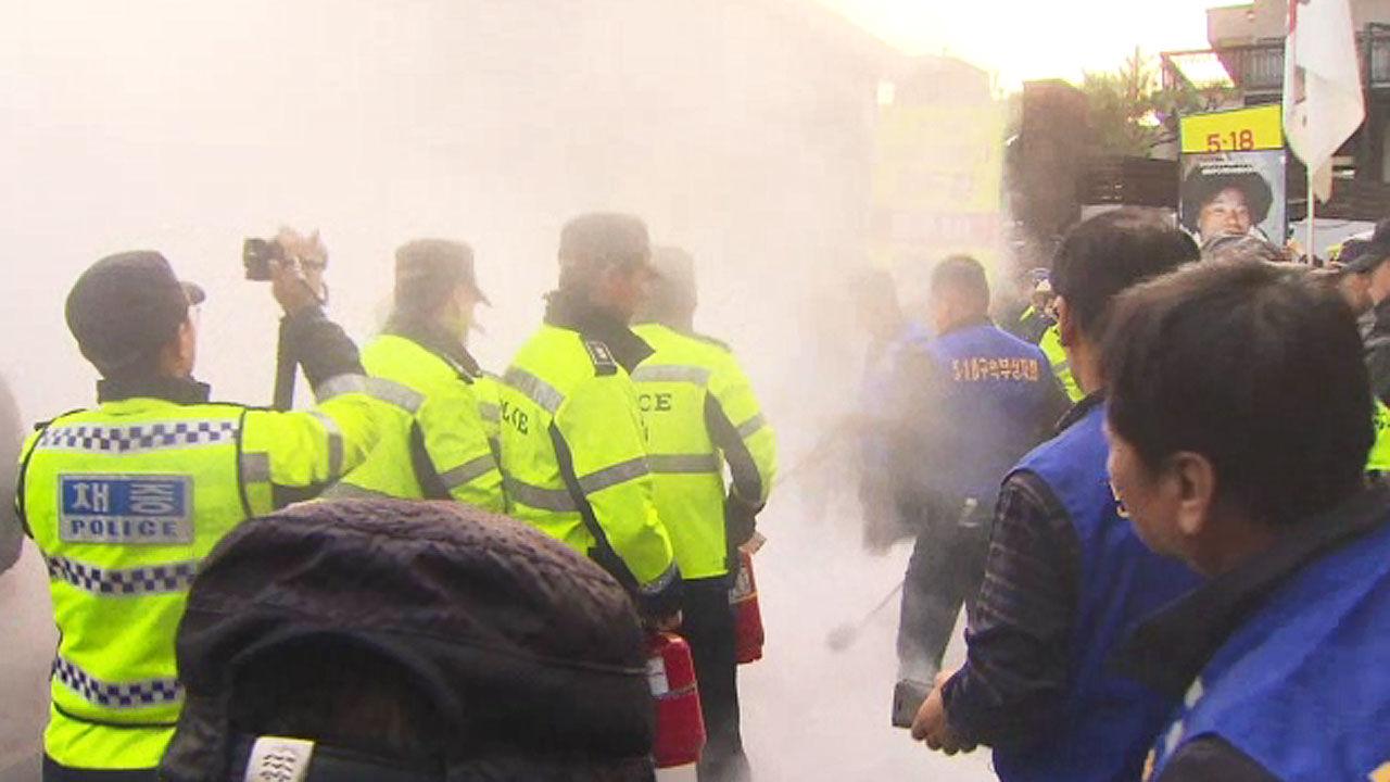 전두환 자택 앞 시위 중 소방 분말 소동