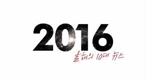 2016년 10대뉴스