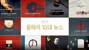 2015년 10대뉴스