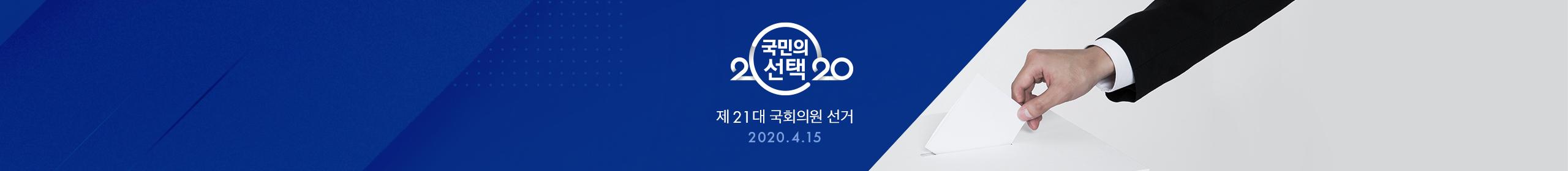선거특집영상