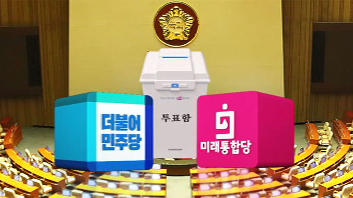 """""""단독 과반으로 개혁 완수"""" vs """"경제 지옥 빗장 풀려"""""""