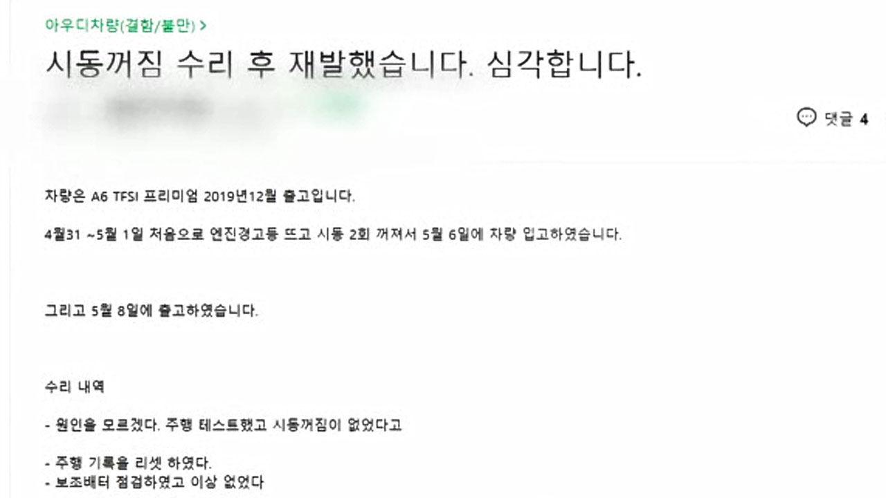 아우디 '시동꺼짐·물고임' 신고 잇따라
