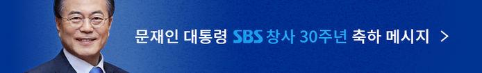 문재인 대통령 SBS 창사 30주년 축하 메시지