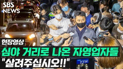 """영상] """"우리를 살려주십시오"""" 벼랑 끝 자영업자들, 심야 1인 차량 시위   SBS 뉴스"""