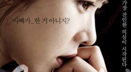 손예진, 영화 '공범'으로 스크린 컴백…기대감↑
