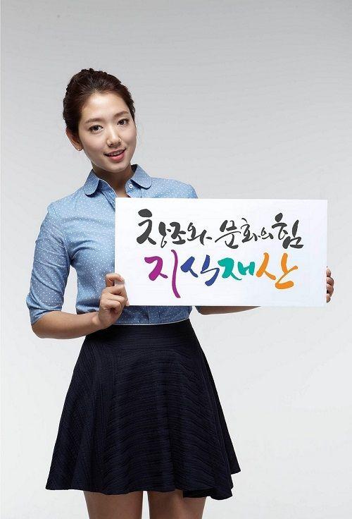 박신혜, 특허청 '지식재산 존중문화 확산' 캠페인 홍보대사 선정  기본이미지