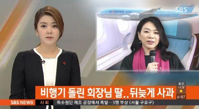 """조현아 사퇴, 대한항공 후진 논란에 """"모든 보직에서 물러나겠다"""""""