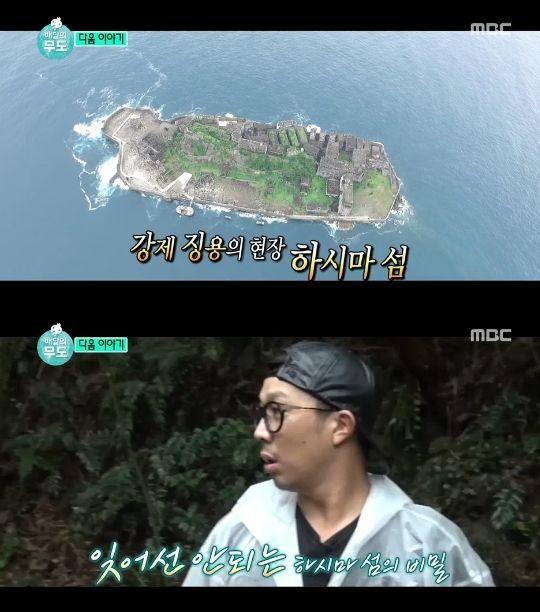 '무한도전' 하시마섬, 하하 공양탑 앞에서 '분통'