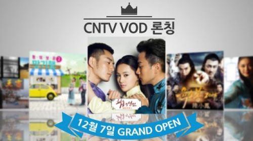 CNTV, 홈페이지 VOD 서비스 12월 7일 론칭