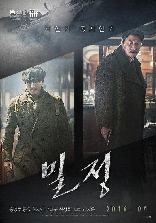 '밀정' 아카데미 외국어영화상 출품…韓 최초 후보 될까  기본이미지