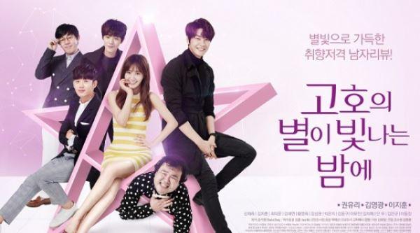 김영광-유리 고호의별이빛나는밤에, 끝사랑 후속 편성…22일 방송