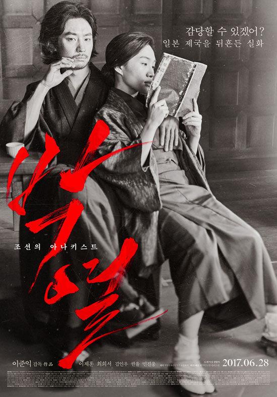 '박열', 일본 개봉…최희서, 日매체 인터뷰 모두 소화
