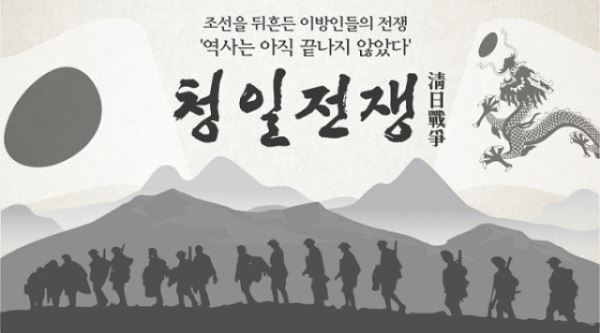 CNTV, 개국 15주년 특집 다큐 '청일전쟁' 24일 첫 방송