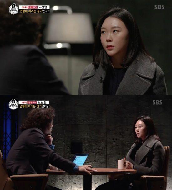 """노선영, 김보름-박지우 감쌌다…""""개인의 문제라 생각하지 않아""""  기본이미지"""