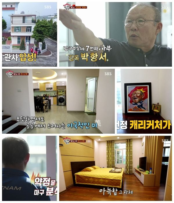 [스브스夜]집사부일체 박항서 감독, 3층 관사-훈장…베트남 일상 공개  기본이미지