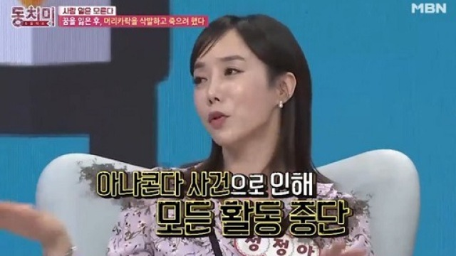 """정정아 """"'아나콘다 사건' 이후 데이트 폭력에 교통사고까지...극단적인 생각도"""""""
