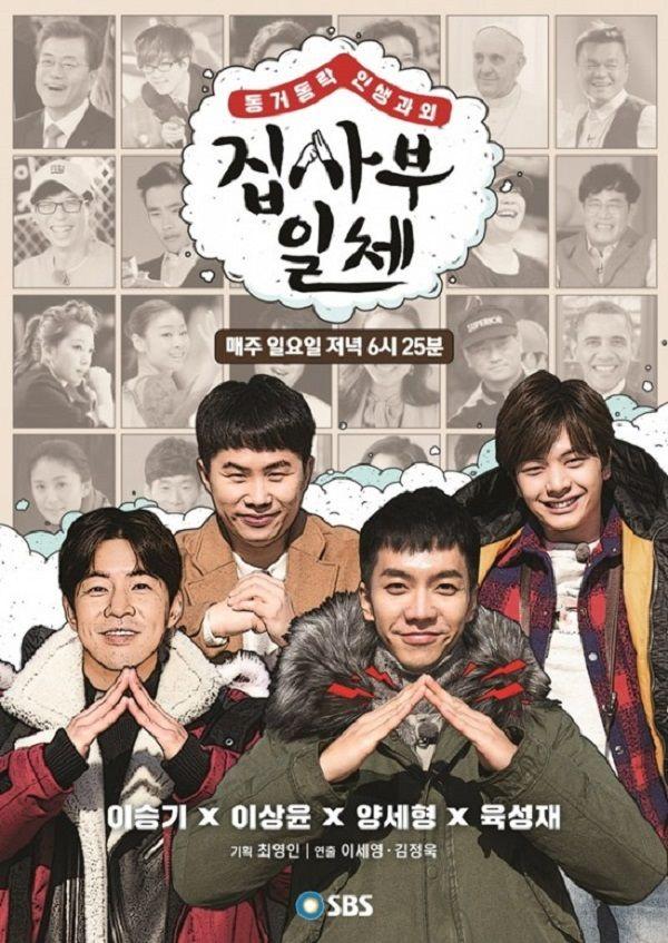 [스브수다]이세영X김정욱 PD가 말한 집사부일체 모든 것(feat.이승기)