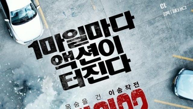 씨엘 할리우드 데뷔작 '마일 22', 개봉 전 속편 제작 확정